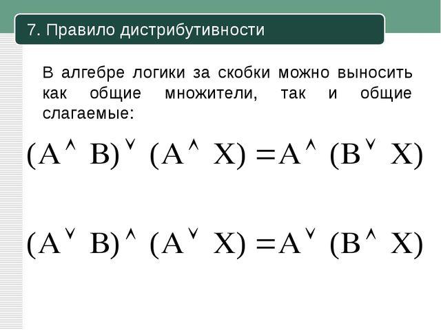 7. Правило дистрибутивности В алгебре логики за скобки можно выносить как общ...