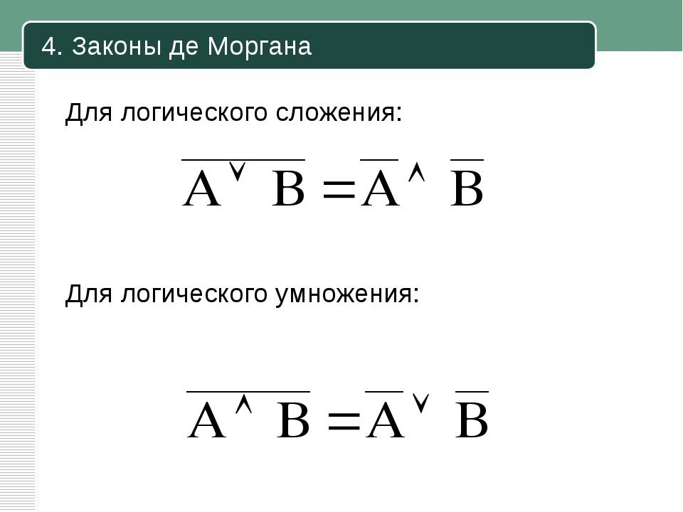 4. Законы де Моргана Для логического сложения: Для логического умножения: