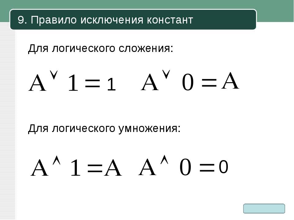9. Правило исключения констант Для логического сложения: Для логического умно...