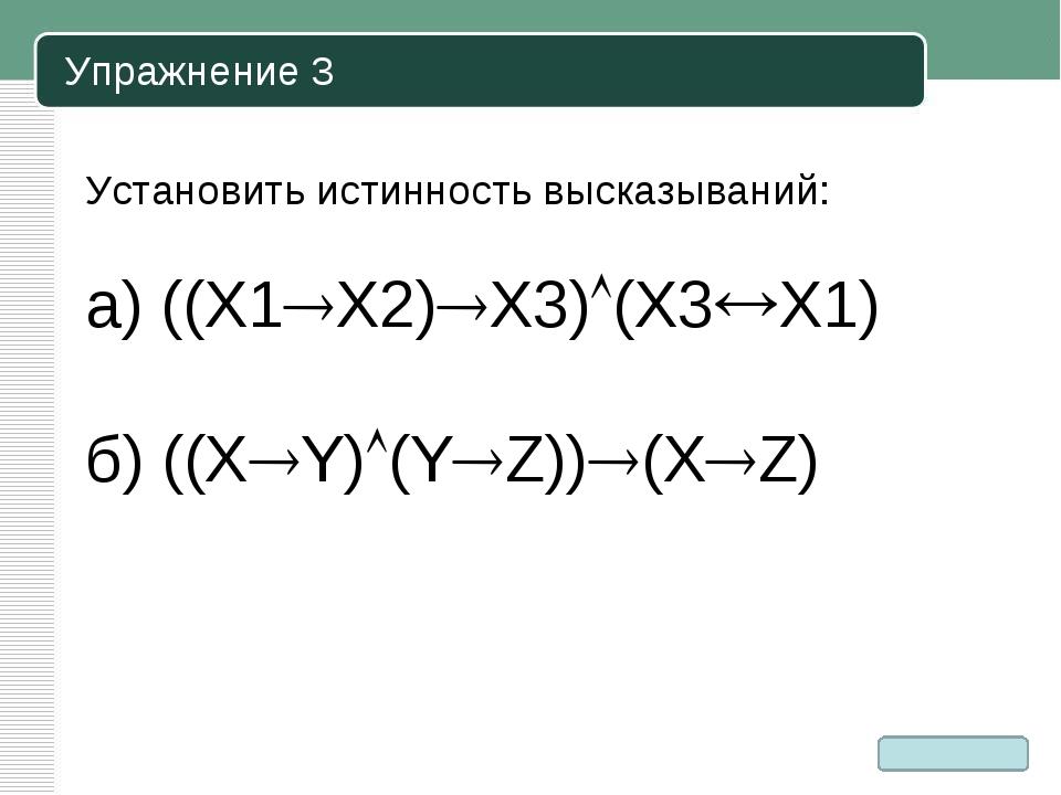 Упражнение 3 Установить истинность высказываний: а) ((X1X2)X3)(X3X1) б) (...