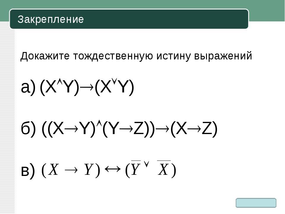 Закрепление Докажите тождественную истину выражений а) (XY)(XY) б) ((XY)...