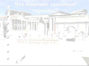 Что означают указанные термины? Вето Сенат Патриции Плебеи Республика Консул