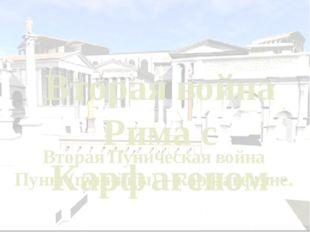 Вторая война Рима с Карфагеном Вторая Пуническая война Пуны (пунийцы) – карфа
