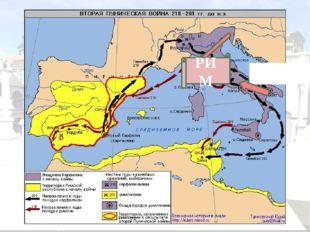 Битва при Каннах 216 г. до н.э. Римляне Карфагеняне 87 тысяч воинов 54 тысячи
