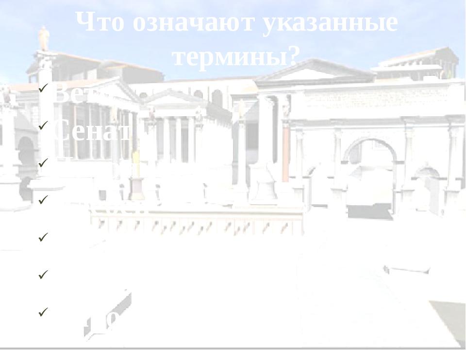 Что означают указанные термины? Вето Сенат Патриции Плебеи Республика Консул...