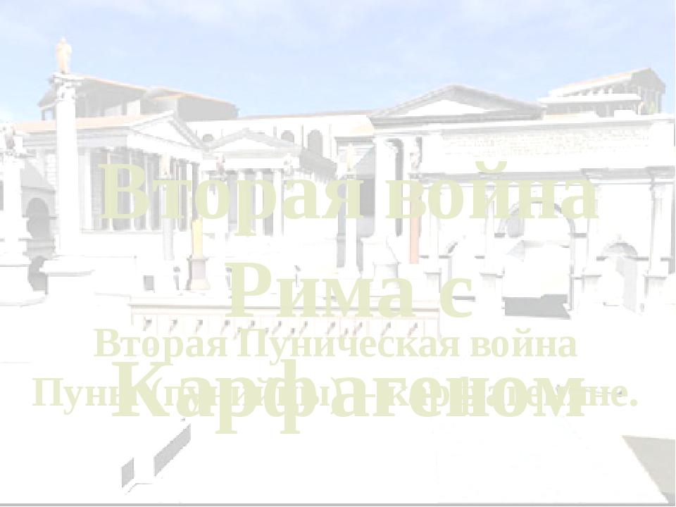 Вторая война Рима с Карфагеном Вторая Пуническая война Пуны (пунийцы) – карфа...
