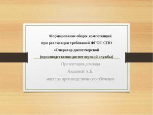 Презентация доклада Якшиной А.Б. мастера производственного обучения Формирова