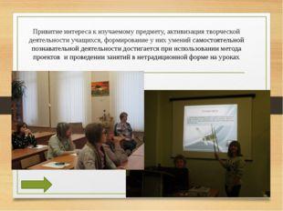 Привитие интереса к изучаемому предмету, активизация творческой деятельности