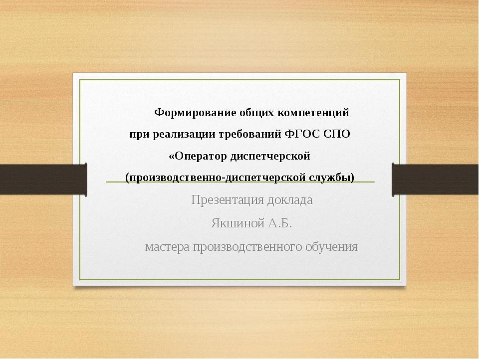 Презентация доклада Якшиной А.Б. мастера производственного обучения Формирова...