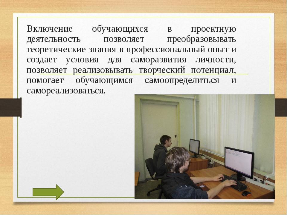 Включение обучающихся в проектную деятельность позволяет преобразовывать теор...