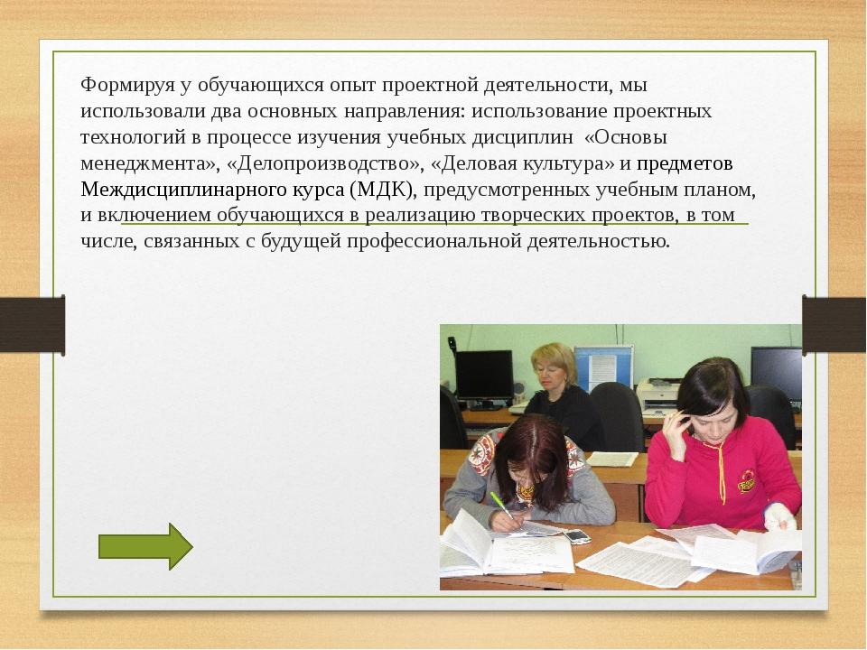 Формируя у обучающихся опыт проектной деятельности, мы использовали два основ...