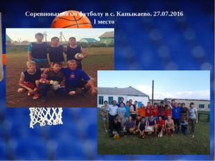 Соревнования по футболу в с. Каныкаево. 27.07.2016 I место