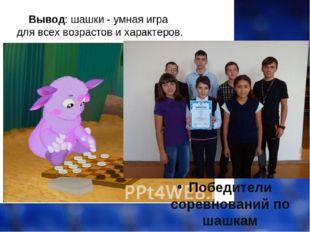 Победители соревнований по шашкам