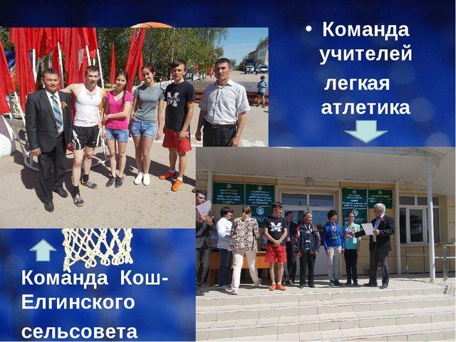 Команда учителей легкая атлетика Команда Кош-Елгинского сельсовета