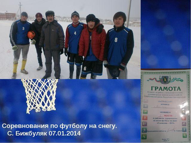 Соревнования по футболу на снегу. С. Бижбуляк 07.01.2014