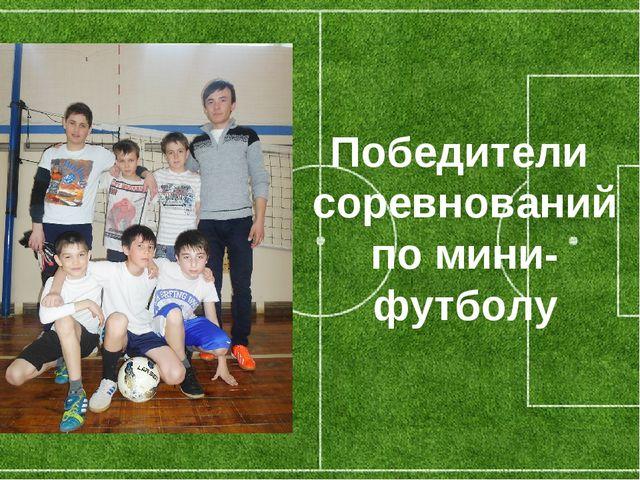 Победители соревнований по мини-футболу