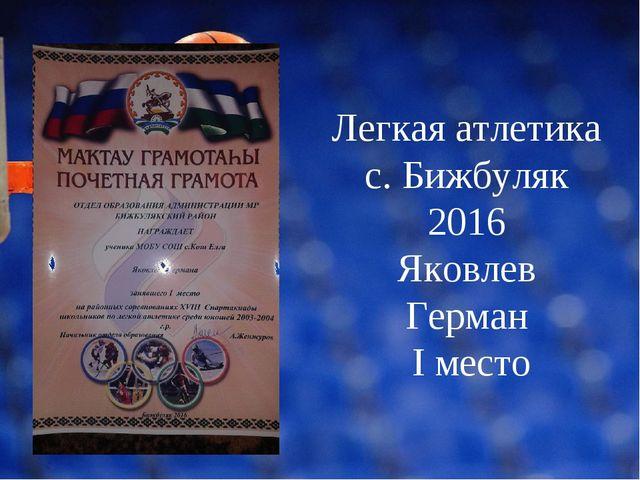 Легкая атлетика с. Бижбуляк 2016 Яковлев Герман I место