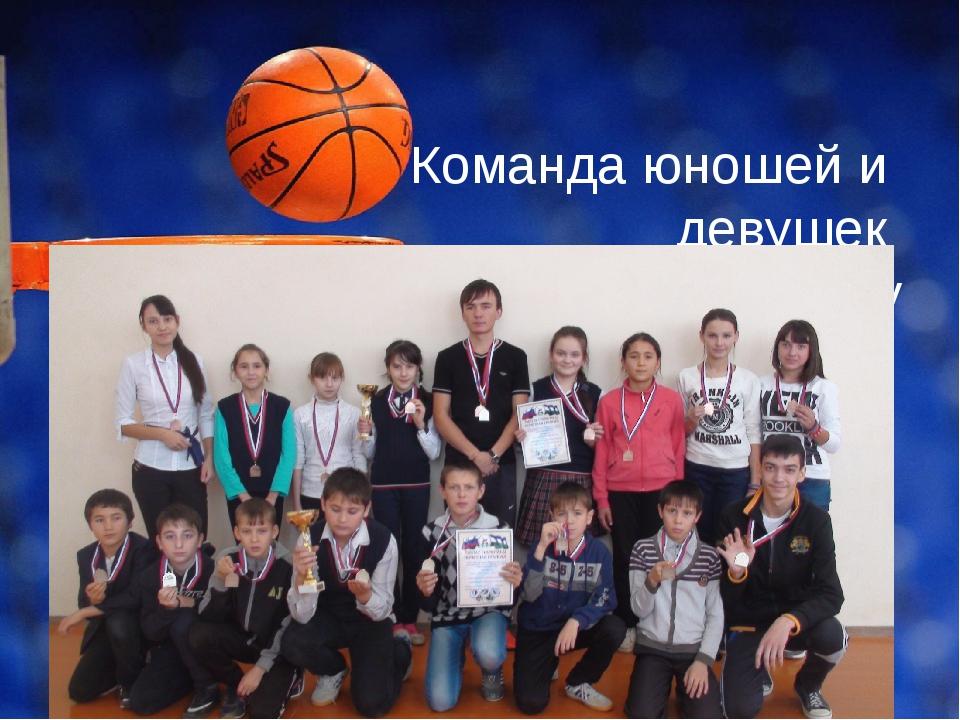 Команда юношей и девушек по баскетболу