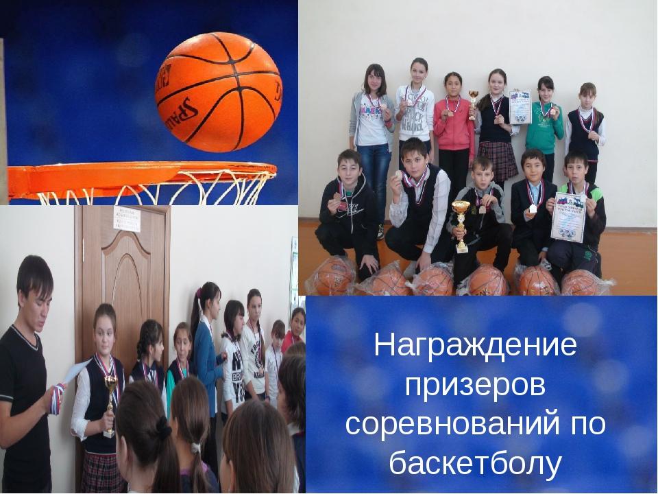 Награждение призеров соревнований по баскетболу