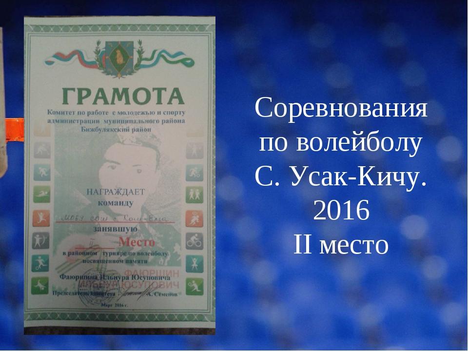Соревнования по волейболу С. Усак-Кичу. 2016 II место