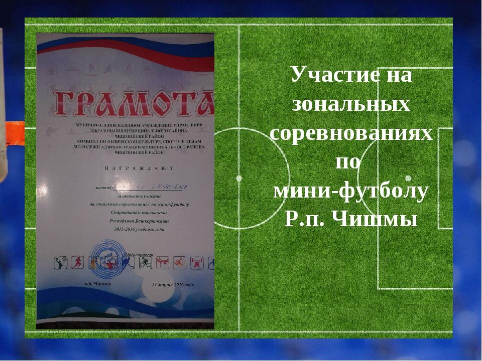 Участие на зональных соревнованиях по мини-футболу Р.п. Чишмы