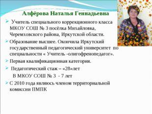 Алфёрова Наталья Геннадьевна Учитель специального коррекционного класса МКОУ