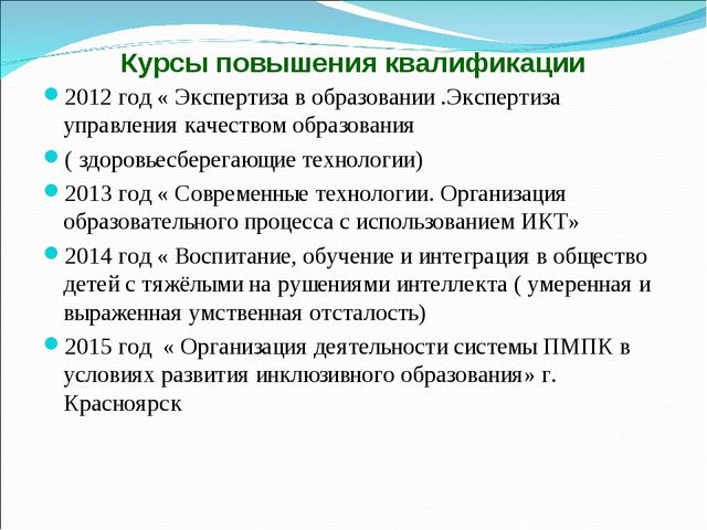 Курсы повышения квалификации 2012 год « Экспертиза в образовании .Экспертиза...