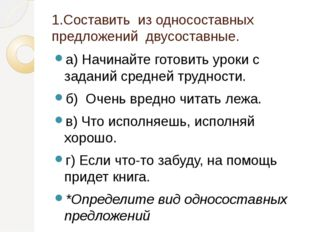 1.Составить из односоставных предложений двусоставные. а) Начинайте готовить