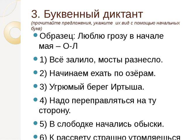 3. Буквенный диктант (прочитайте предложения, укажите их вид с помощью началь...
