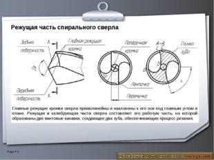 Режущая часть спирального сверла Главные режущие кромки сверла прямолинейны и