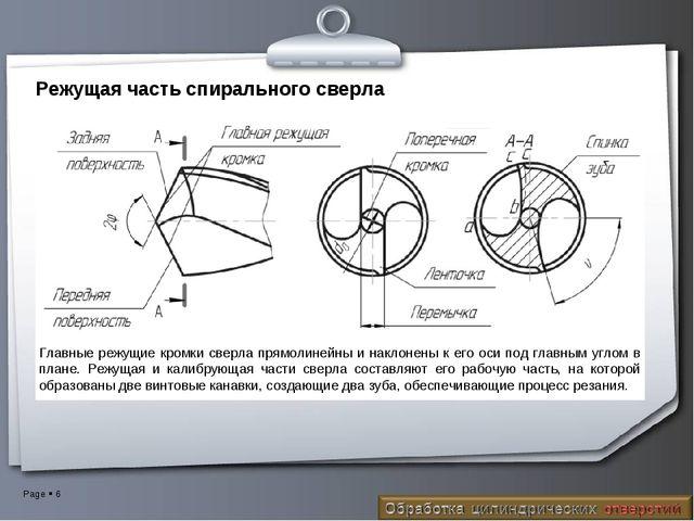 Режущая часть спирального сверла Главные режущие кромки сверла прямолинейны и...