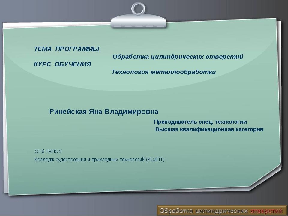 Ринейская Яна Владимировна Преподаватель спец. технологии Высшая квалификацио...