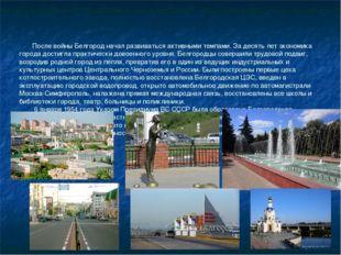 После войны Белгород начал развиваться активными темпами. За десять лет экон