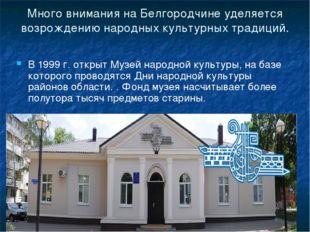 Много внимания на Белгородчине уделяется возрождению народных культурных трад