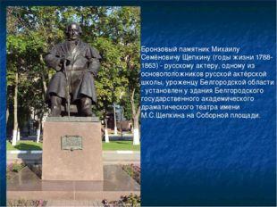 Бронзовый памятник Михаилу Семёновичу Щепкину (годы жизни 1788-1863) - русско