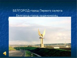 БЕЛГОРОД-город Первого салюта Белгород-город орденоносец Белгород -культурны