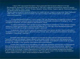 1 марта 1727 года указом Екатерины I была учреждена Белгородская губерния в