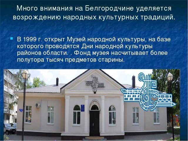 Много внимания на Белгородчине уделяется возрождению народных культурных трад...
