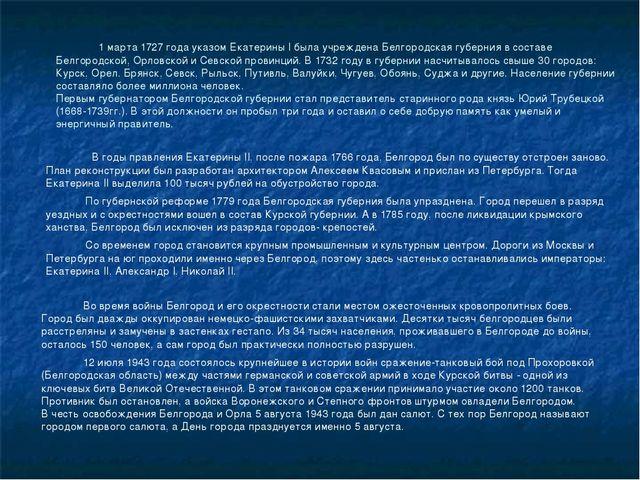 1 марта 1727 года указом Екатерины I была учреждена Белгородская губерния в...