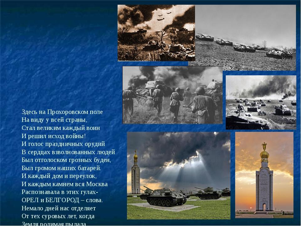 Здесь на Прохоровском поле На виду у всей страны, Стал великим каждый воин И...
