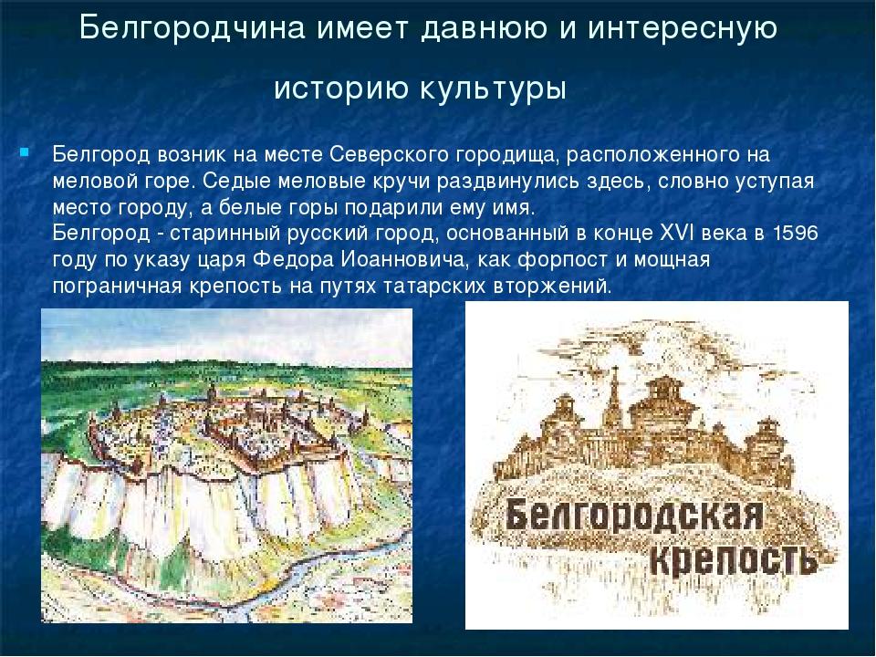 Белгородчина имеет давнюю и интересную историю культуры Белгород возник на ме...