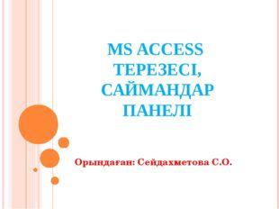 MS ACCESS ТЕРЕЗЕСІ, САЙМАНДАР ПАНЕЛІ Орындаған: Сейдахметова С.О.