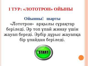 І ТУР: «ЛОТОТРОН» ОЙЫНЫ Ойынның шарты «Лототрон» арқылы сұрақтар беріледі. Әр