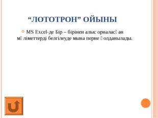 MS Excel-де Бір – бірінен алыс орналасқан мәліметтерді белгілеуде мына перне