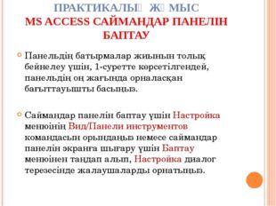 ПРАКТИКАЛЫҚ ЖҰМЫС MS ACCESS САЙМАНДАР ПАНЕЛІН БАПТАУ Панельдің батырмалар жиы