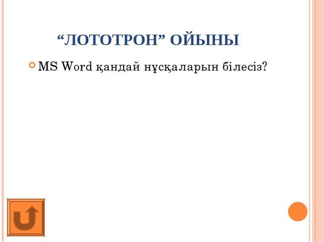 """MS Word қандай нұсқаларын білесіз? """"ЛОТОТРОН"""" ОЙЫНЫ"""