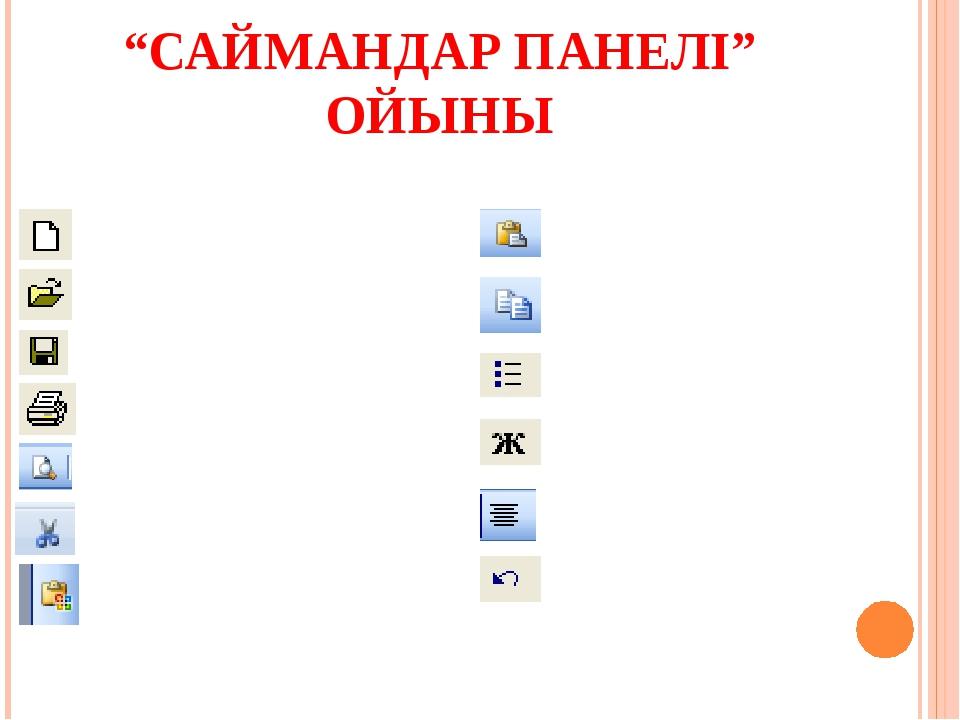 """""""САЙМАНДАР ПАНЕЛІ"""" ОЙЫНЫ"""