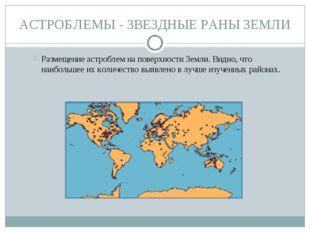 АСТРОБЛЕМЫ - ЗВЕЗДНЫЕ РАНЫ ЗЕМЛИ Размещение астроблем на поверхности Земли. В