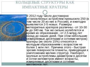 КОЛЬЦЕВЫЕ СТРУКТУРЫ КАК ИМПАКТНЫЕ КРАТЕРЫ В 2012 году число достоверно устано