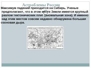 Астроблемы России Максимум падений приходится на Сибирь. Ученые предполагают,
